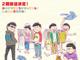 アニメ「おそ松さん」2期が放送決定! 6つ子たちの新ビジュアルも解禁