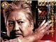 サモ・ハン20年ぶりの監督・主演作「おじいちゃんはデブゴン」5月公開! タイトル秘話を広報に聞いた