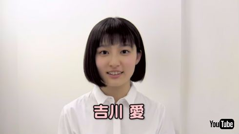 吉川愛さん