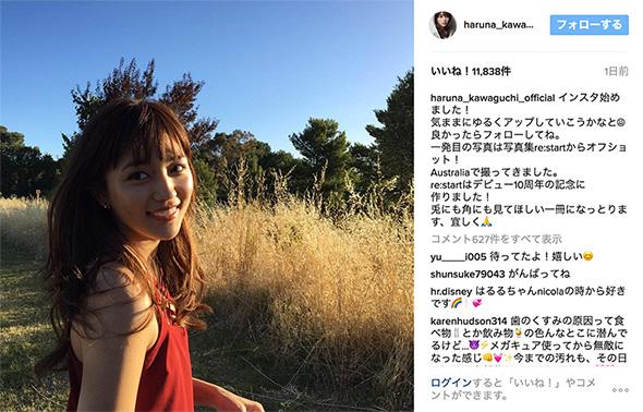 川口春奈公式Instagram