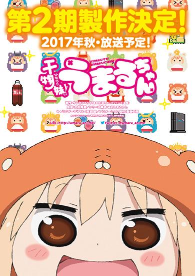 「干物妹!うまるちゃん」2期ビジュアル