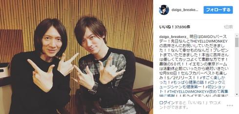DAIGO、39歳の誕生日で吉井和哉さんとうぃっしゅ!