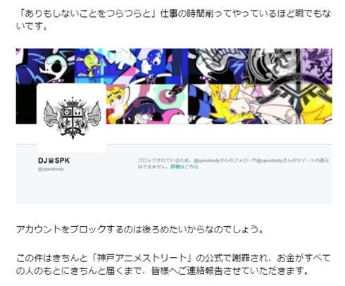 「神戸アニストに詐欺られてる」ブログ投稿で波紋 神戸アニメストリート、ガイナックスWEST、神戸市に聞いた