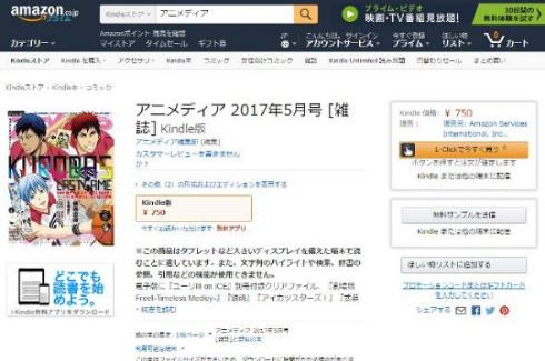 アニメディア 電子書籍 配信開始 5月号