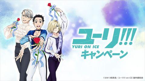 「ユーリ!!! on ICE」キャンペーンキービジュアル