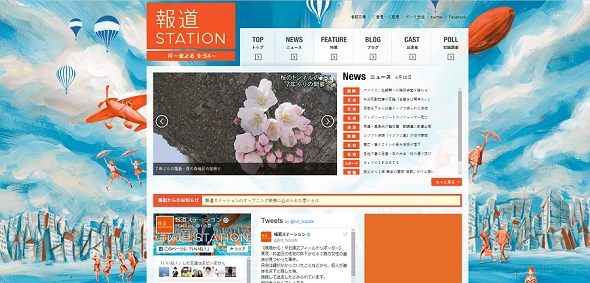 報道ステーションAbemaTV