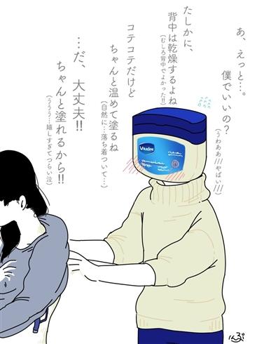 軟膏擬人化