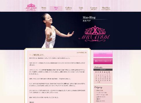 浅田真央さんのブログ