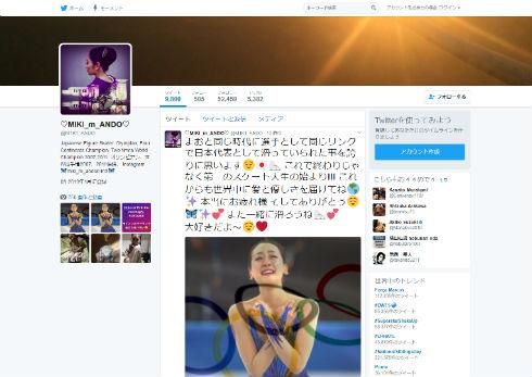 安藤美姫さんのTwitter