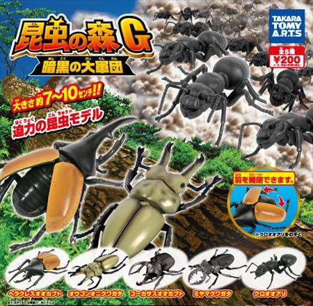 昆虫の森G 暗黒の大軍団