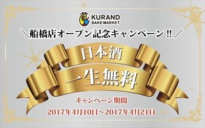 KURAND SAKE MARKET船橋店