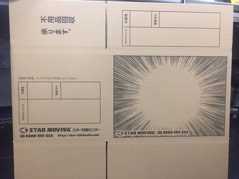 スター引越センター 段ボール箱 集中線