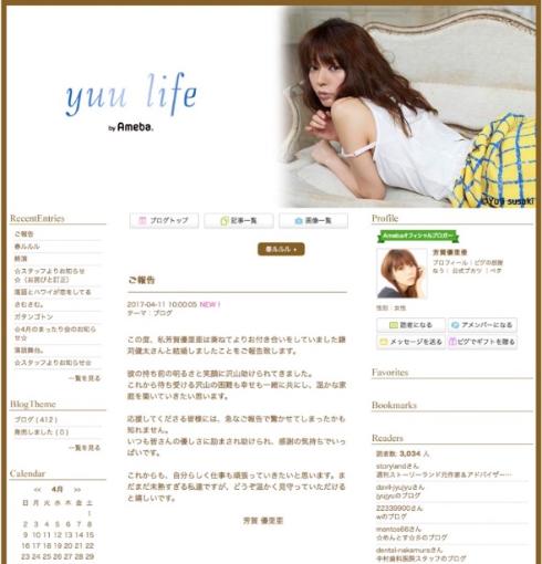 結婚を発表した芳賀優里亜さんのブログ