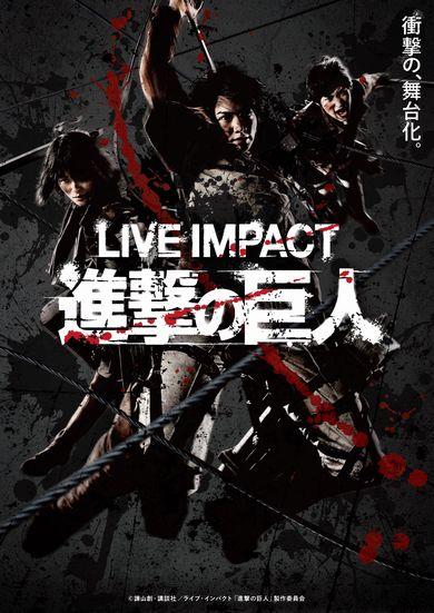 「ライブ・インパクト『進撃の巨人』」ビジュアル