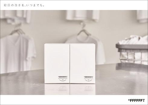 白T 専用洗剤