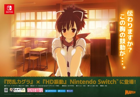 閃乱カグラ シノビリフレ Nintendo Switch HD振動