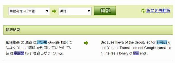 Yahoo!翻訳 終了
