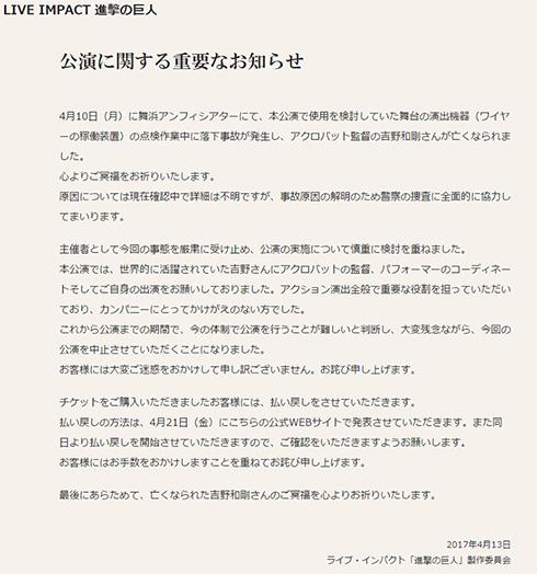 公演中止のお知らせ