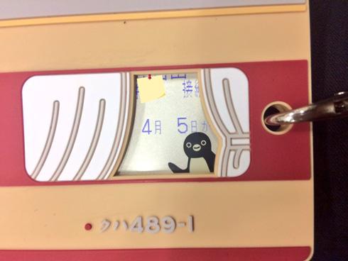 ペンギンが入った定期入れ