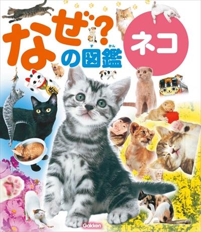 なぜ?の図鑑 ネコ