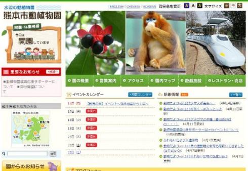 けものフレンズ 寄付金付き 熊本市動植物園 オリジナルクッキー