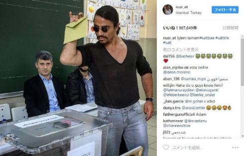 塩 ファサー 投票 トルコ
