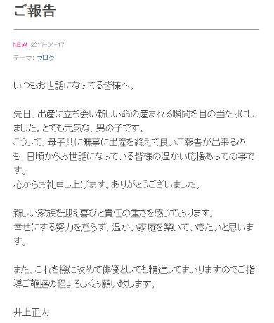 井上正大さんのブログ