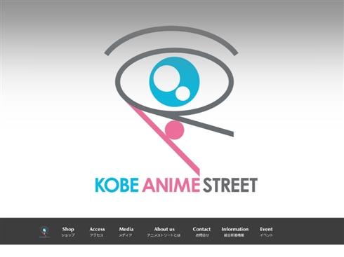 「神戸アニメストリートは踏み倒すのに慣れているので」—— 売上は全く支払われてない、被害者オーナーが激白、被害者オーナーが激白