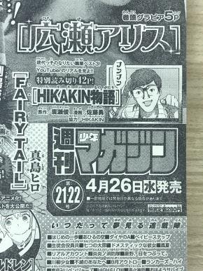 週刊少年マガジン HIKAKIN YouTuber