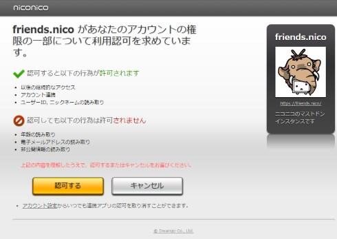niconico マストドン mastodon インスタンス
