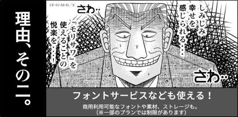 アドビ 福本漫画 カイジ 中間管理職 トネガワ