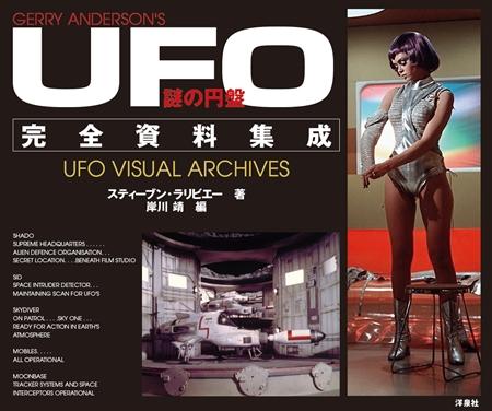 「謎の円盤UFO」の決定版資料集が発売 帯には庵野監督コメント、トークイベントは瞬殺