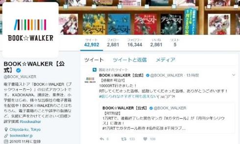 「BOOK☆WALKER」Twitter
