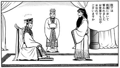横山光輝三国志無料読み放題