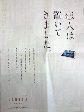 東京新聞広告「恋人は置いてきました」