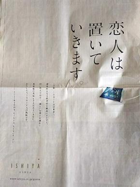 北海道新聞広告「恋人は置いていきます」