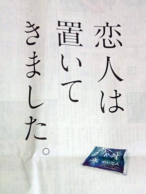 東京新聞広告「恋人は置いてきました」拡大