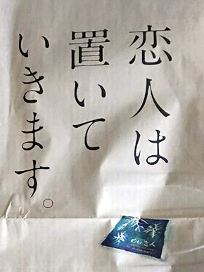北海道新聞広告「恋人は置いていきます」拡大