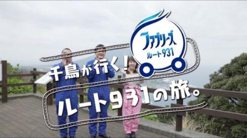 ファブリーズ くさや PR動画 P&G 八丈島