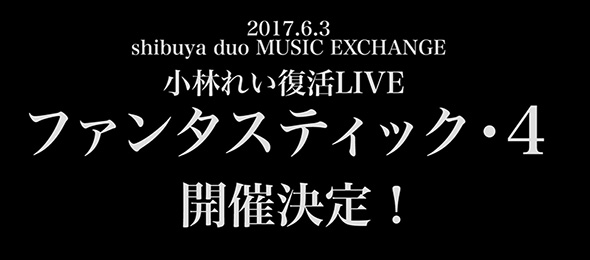復活ライブは6月3日!