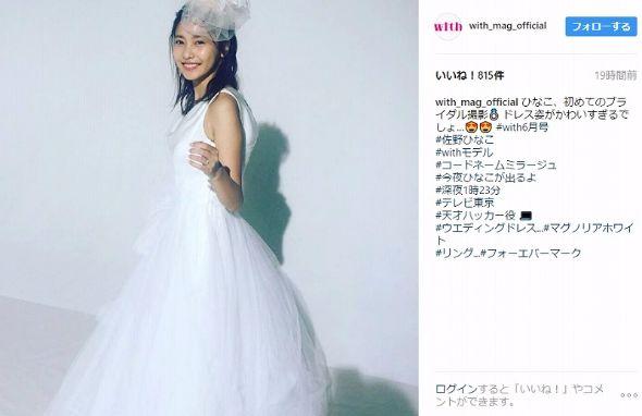佐野ひなこ ウェディングドレス