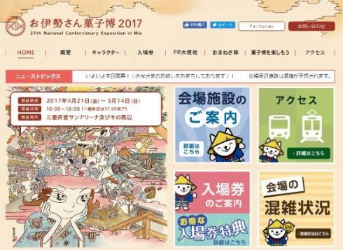 白い 赤福 白あん お伊勢さん菓子博2017