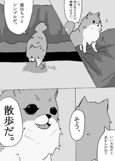 ポメラニアン 大塚明夫 Twitter 漫画 アニメ