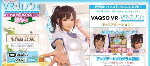 VRカノジョ パンスト 匂い 体験 VAQSO VR