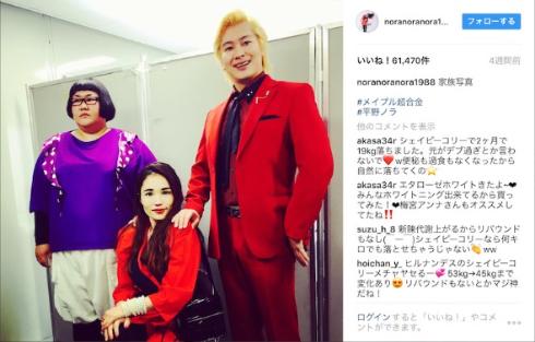 平野ノラとメイプル超合金の家族写真