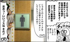 矢吹健太朗 女子トイレ マーク 削除 すすめ!ジャンプへっぽこ探検隊!
