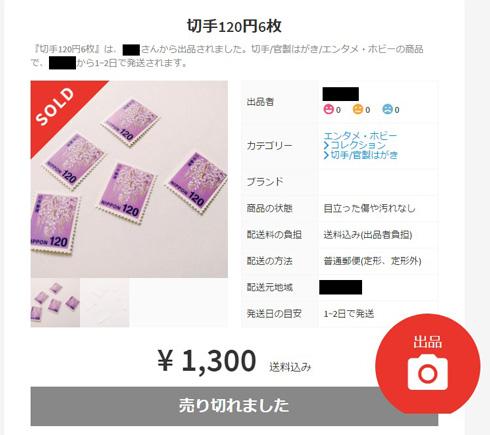 切手の販売