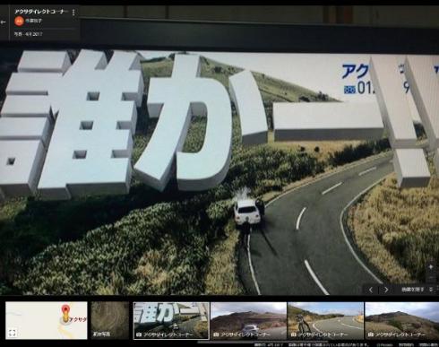 アクサダイレクトコーナー Googleマップ 登録 CM 堤真一