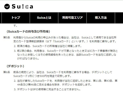 Suica利用規約5条