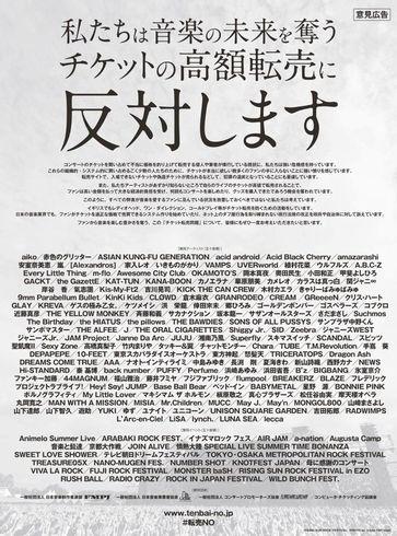 YOSHIKI チケット高額転売取引 反対